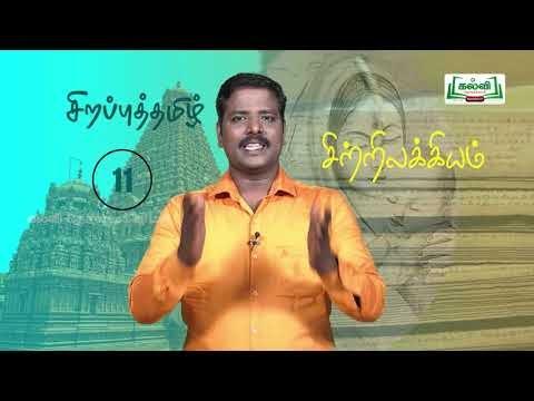 யாமறிந்த மொழிகளிலே Std 11 தமிழ்  சிற்றிலக்கியங்கள் பகுதி 2 Kalvi TV
