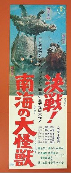 yog_japaneseposter.jpg