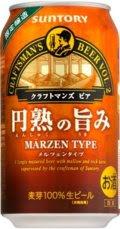 Suntory Craftman's Beer Vol. 2 Enjuku no Umami Marzen