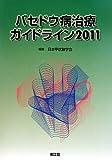 バセドウ病治療ガイドライン 2011
