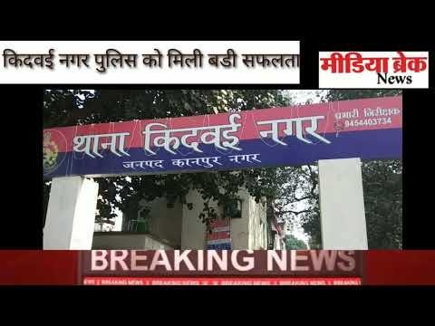 सात कुंटल से ज्यादा गांजे के साथ तीन गिरफ्तार, किदवईनगर पुलिस का कारनामा।*