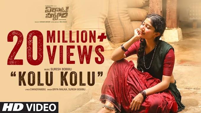 కోలు కోలో కోలోయమ్మ Kolu Kolu Song Lyrics In Telugu | English
