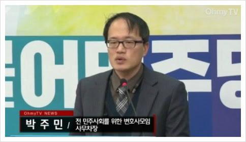 세월호 김관홍 잠수사 추모식 국회의원 박주민 변호사 부인 ...