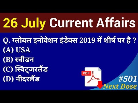 Next Exam  | 26 July 2019 Current Affairs | Daily Current Affairs |