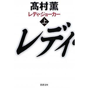 レディ・ジョーカー〈上〉 (新潮文庫)