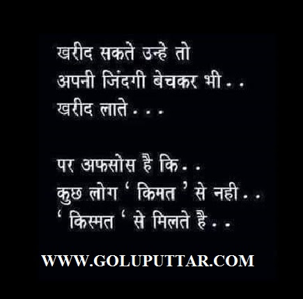 Best Hindi Quotes About Importance Of Relations As They Are