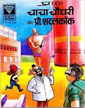 chacha chaudhary aur professor shuttlecock comic in hindi pdf