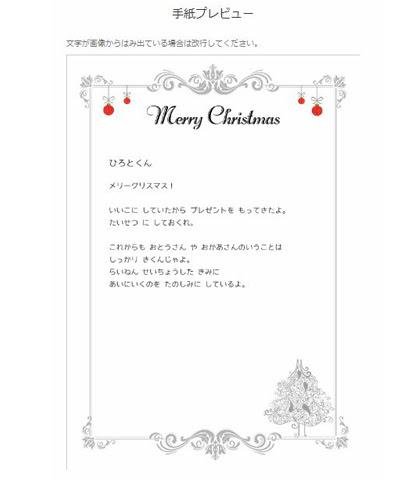 サンタクロースからの手紙が無料で作れるサンタレターメーカー パパ