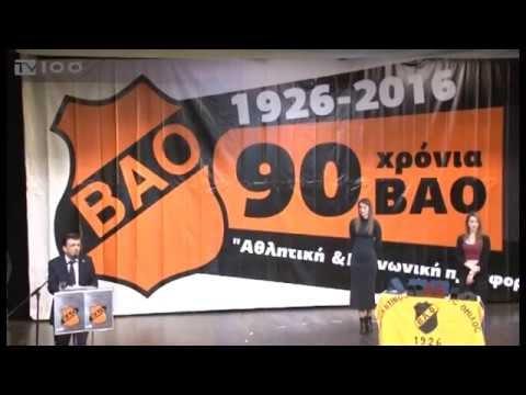 Δείτε το ρεπορτάζ της TV-100 από την εκδήλωση για τα 90 χρόνια του ΒΑΟ