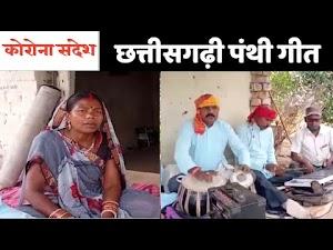 लोक सूर के कलाकारों द्वारा कोरोना संदेश पंथी गीत chhattisgarhi panthi geet