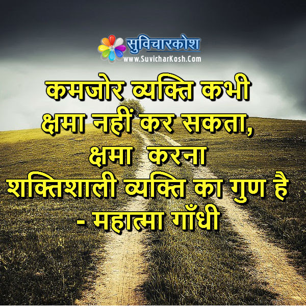 Forgiveness Sorry Quotes Hindi Suvichar Anmol Vachan