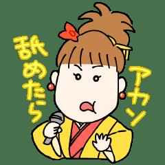 Lineスタンプ天童よしみスタンプ 40種類 120円