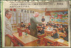 01 Misaki School photo Nov. 2008
