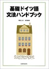 [.pdf]基礎ドイツ語 文法ハンドブック_(4384052197)_drbook.pdf