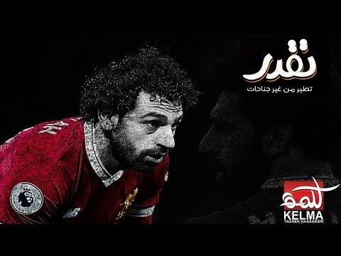 أغنية إنت تقدر - محمد عدوية ومحمود العسيلي كاملة
