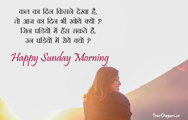 Happy Sunday Quotes For Friends In Hindi