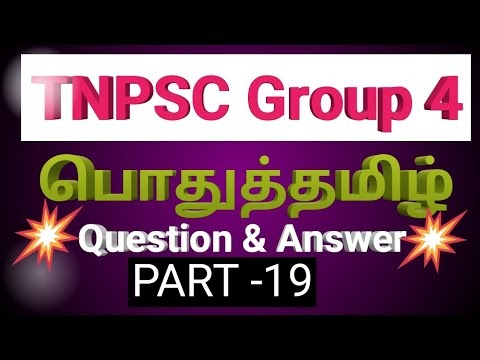 TNPSC  Group4 Questions And Answers Tamil PART 19 TNPSC Making Change