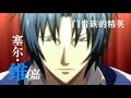 BL(?) Anime: Reflection of Crescent (弦月梦影) OVA