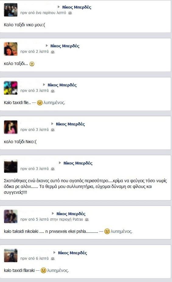 Απαρηγόρητοι οι φίλοι του στο Facebook