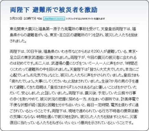 http://www3.nhk.or.jp/news/html/20110330/t10015002581000.html