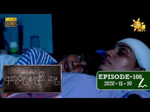 Akuru Maki Na | Episode 106 | 2020-11-30