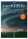 DVD BOOK ショック・ドクトリン (旬報社DVD BOOK)