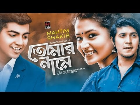 Tomar Naame Song Lyrics (তোমার নামে) by Mahtim Shakib