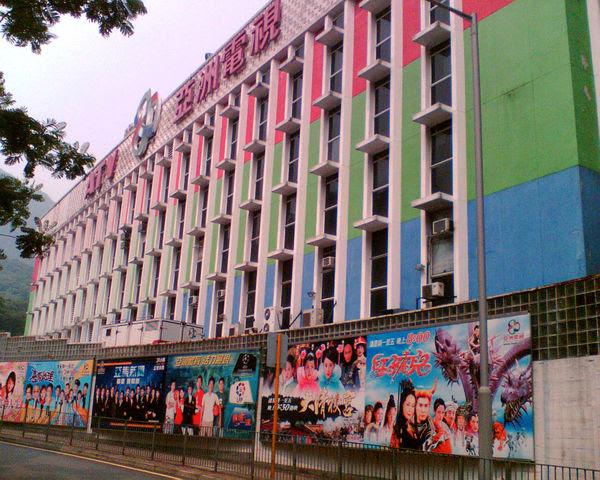 位於香港廣播道81號的亞洲電視舊廈,已經被長江實業、和記黃埔以近7億港元買下,並改建低密度豪宅「尚御」。由 Chong Fat 上傳維基百科