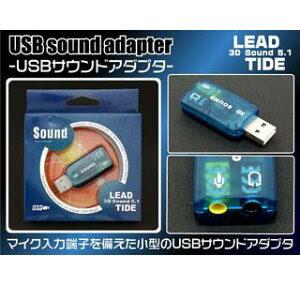 USBサウンドアダプタ(マイク入力端子を備えた小型のサウンドアダプタ・USB 2.0対応)