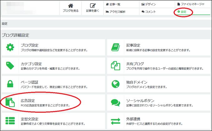 a00009_Google審査用Seesaaブログの設定変更_06