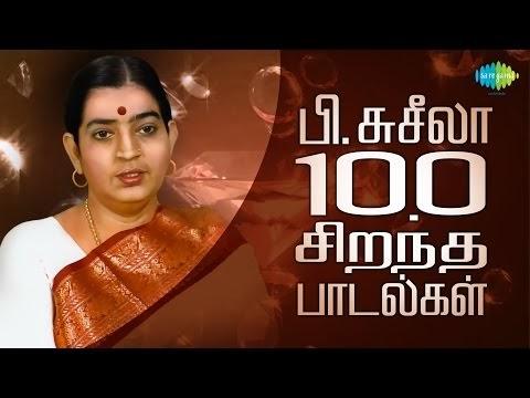 P. Susheela – Top 100 Tamil Songs | பி.சுசீலா – 100 சிறந்த பாடல்கள் | One Stop Jukebox | HD Songs
