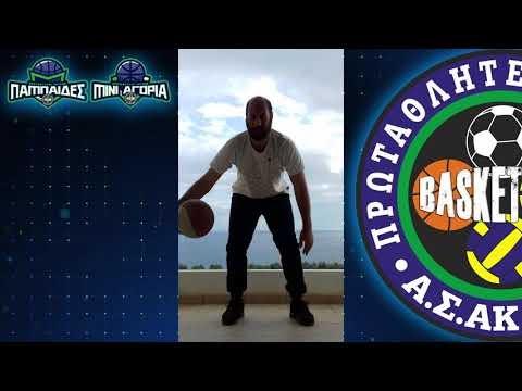 ΜΠΑΣΚΕΤ | Ασκήσεις Ντρίπλας (3/3) - ΘΟΔΩΡΗΣ ΣΤΕΙΑΚΑΚΗΣ - ΑΣ ΑΚΑΔΗΜΙΕΣ ΠΡΩΤΑΘΛΗΤΩΝ ΠΕΥΚΩΝ