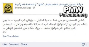 A Fatah post on Facebook praising the terrorist who wounded a 9-year old Israeli girl. Photo: Palestinian Media Watch.