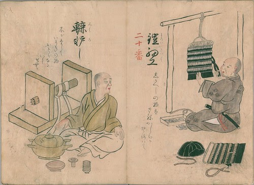 Japanese Folk Craft (NDL) u