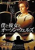 僕と彼女とオーソン・ウェルズ [DVD]