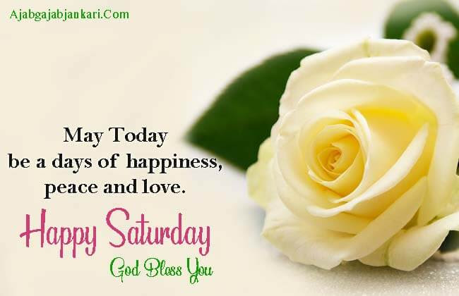 Good Morning Saturday Images With Quotes Shayari Wishes In Hindi