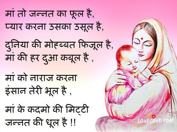Maa Shayari Images Wallpapers Mothers Day Hindi Quotes Status