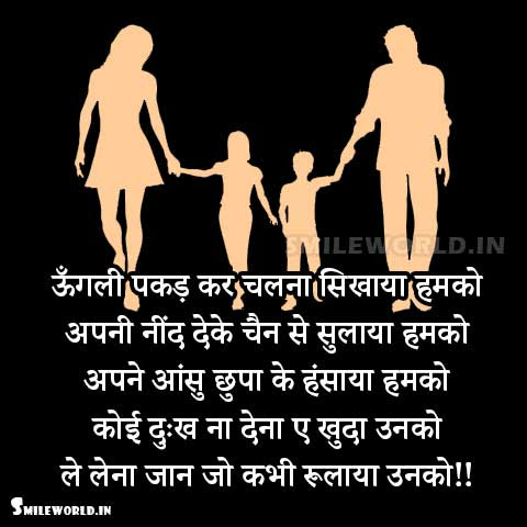 Happy Fathers Day Poems From Daughter In Hindi Kavita Papa