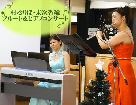 村松りほ・末次香織フルート&ピアノコンサート