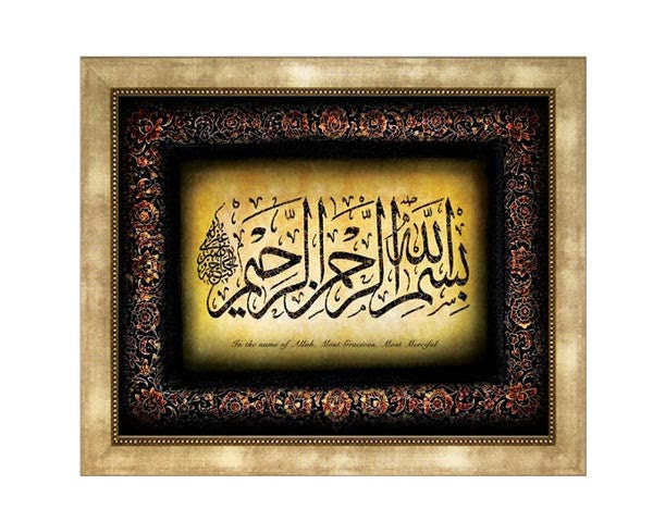 Bismillah Faux Canvas Frame Overall Frame Size 24 X 20 Inches