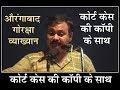 Video With Judgement Copy: Rajiv Dixit vs Cow Butchers