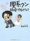理系クン 結婚できるかな?
