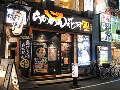 拉麵花月嵐 西新宿店