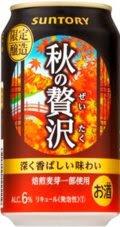 Suntory Aki no Zeitaku
