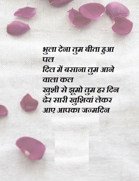 Happy Birthday Hindi Shayari Wishes For Girlfriend Best Wishes