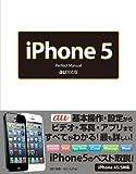 iPhone 5 Perfect Manual au対応版