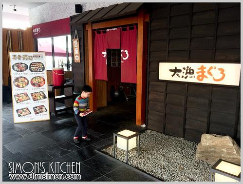 大漁回轉壽司04