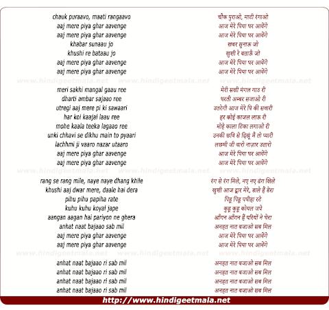 Aaj Mere Piya Ghar Aavenge Kailash Kher Lyrics In Hindi