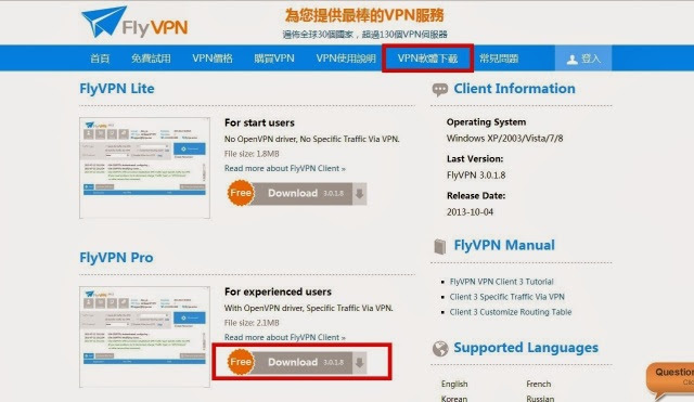 flyvpn download