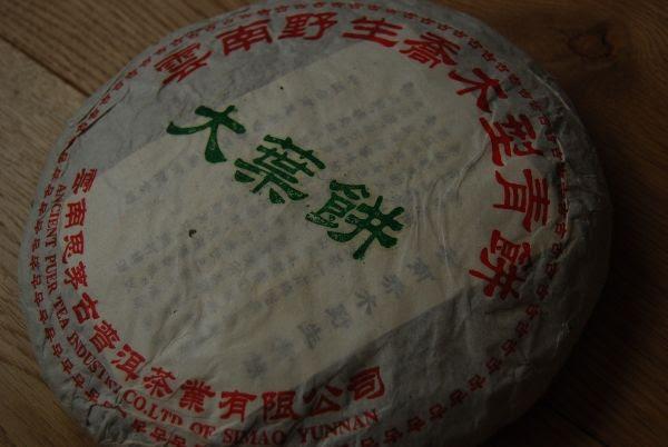 2004 Simao Huangpian